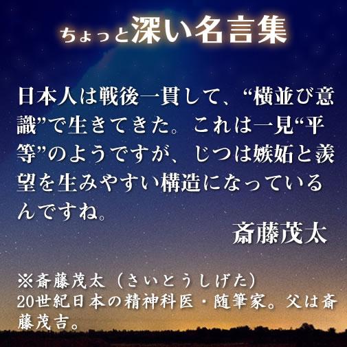 斎藤茂太の名言