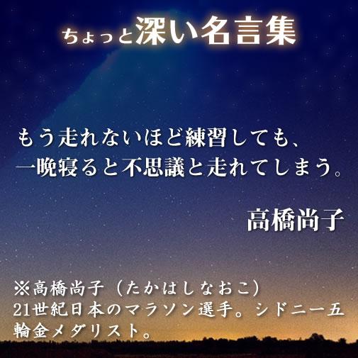 高橋尚子の名言 - もう走れないほど練習しても、 一晩寝ると不思議と走れてしまう。