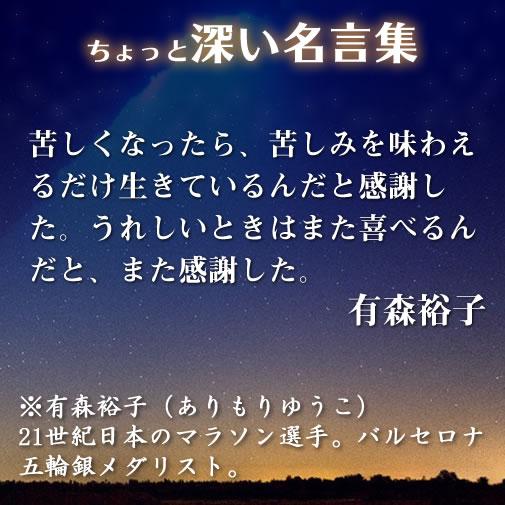 有森裕子の名言 - 苦しくなったら、苦しみを味わえるだけ生きているんだと感謝した。うれしいときはまた喜べるんだと、また感謝した。