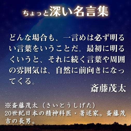 斎藤茂太の名言 - どんな場合も、一言めは必ず明るい言葉をいうことだ。最初に明るくいうと、それに続く言葉や周囲の雰囲気は、自然に前向きになってくる。